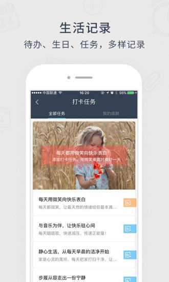 365日历万年历农历手机版无广告下载