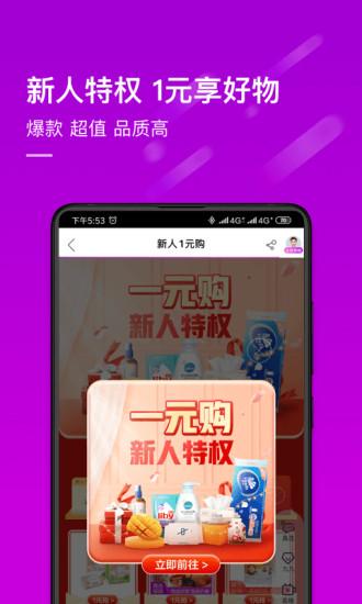 真快乐app官方版