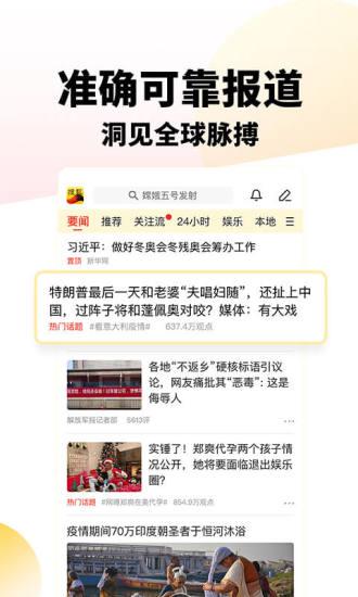 搜狐新闻app官方下载新版安卓版