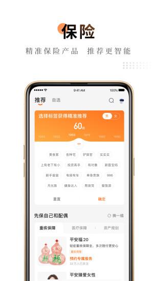 平安金管家app免费下载安装