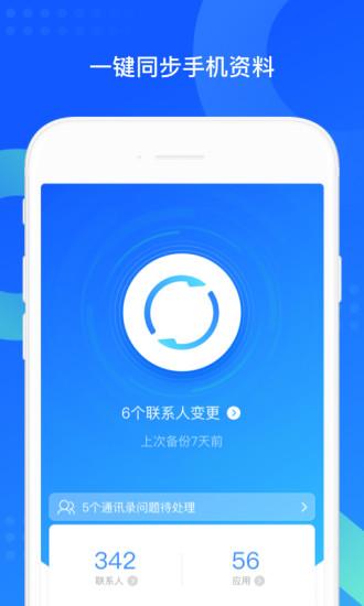 QQ同步助手官方下载最新版