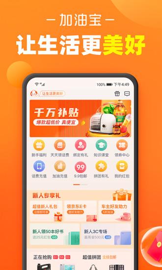 加油宝app官方免费