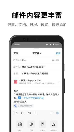 QQ邮箱安卓版下载最新版
