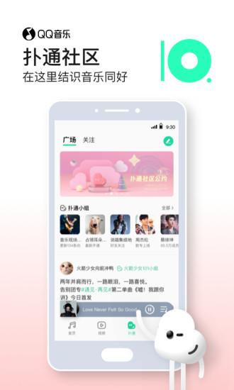 QQ音乐app下载安卓版下载