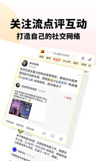 搜狐新闻app官方下载