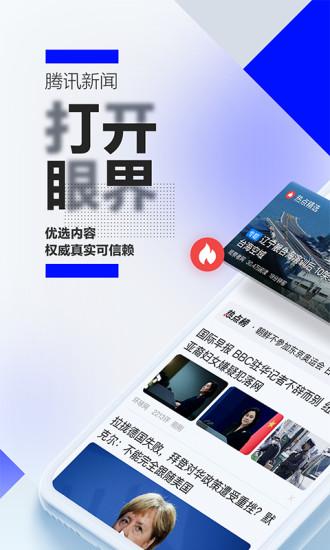 腾讯新闻app下载安装免费下载最新版