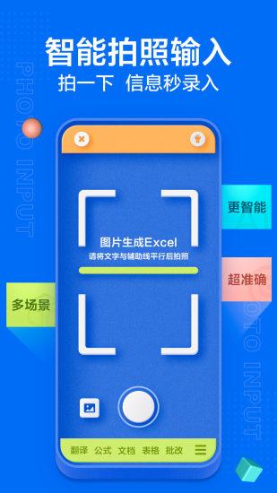 讯飞输入法下载最新版手机版