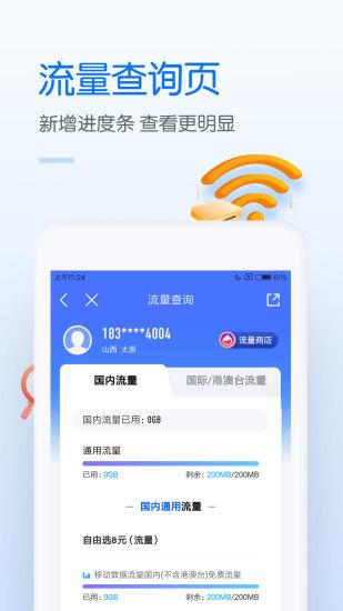 中国移动app下载安装官方免费最新版