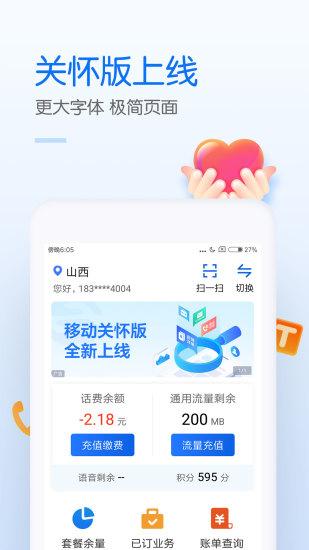 中国移动app最新版下载安装苹果版