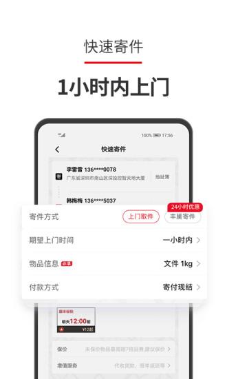 顺丰速运APP下载官方最新版手机版