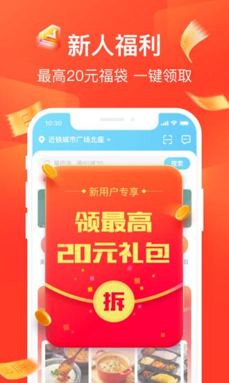 饿了么app下载送餐版手机版