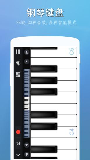 完美钢琴app下载新版安装