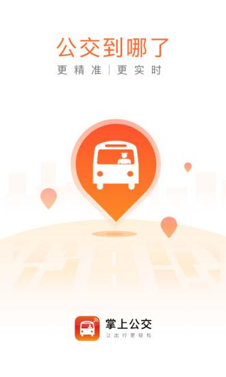 掌上公交app最新版下载