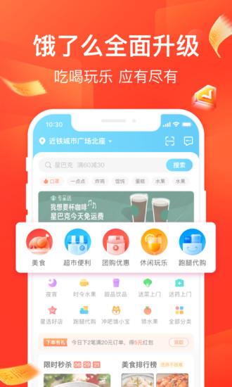 饿了么app下载送餐版下载