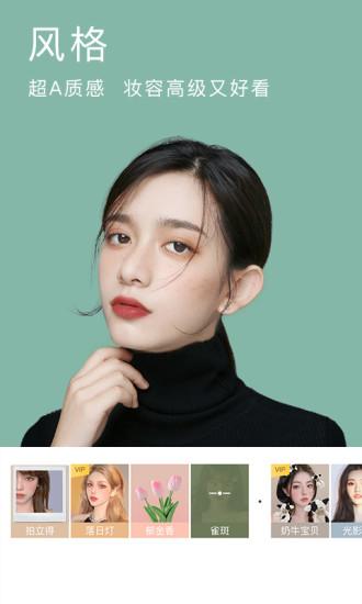 BeautyCam美颜相机下载免费安装最新版