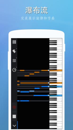 完美钢琴app下载新版