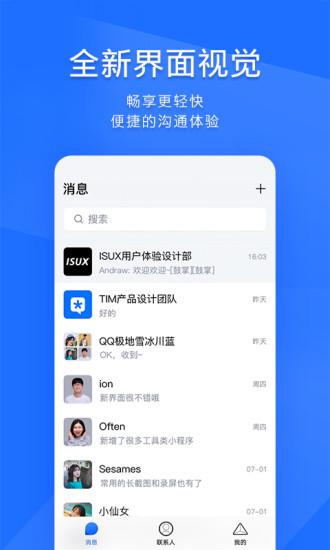 TIMQQ办公简洁版官方