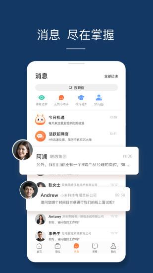前程无忧51job招聘网官方下载