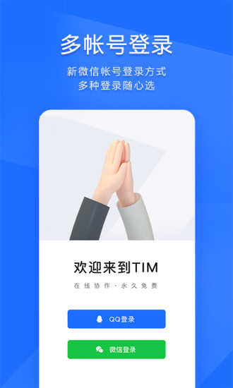 TIMQQ办公简洁版下载
