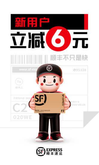 顺丰速运APP下载官方最新版