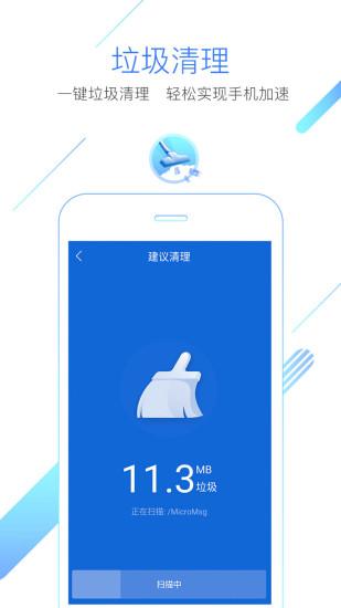 猎豹浏览器极速版app