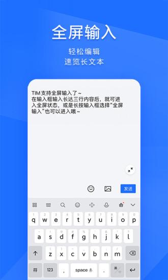 TIMQQ办公简洁版