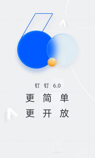 钉钉app下载官方下载安卓最新版