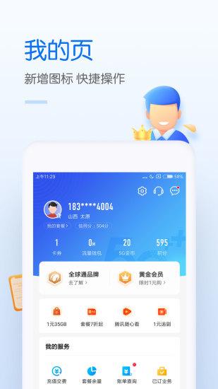 中国移动app下载安装官方免费下载
