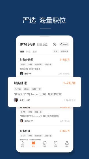 前程无忧51job招聘网官方最新版