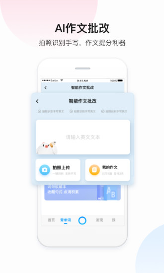 百度翻译app下载安装安卓版最新版