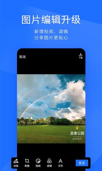 TIMQQ办公简洁版官方下载