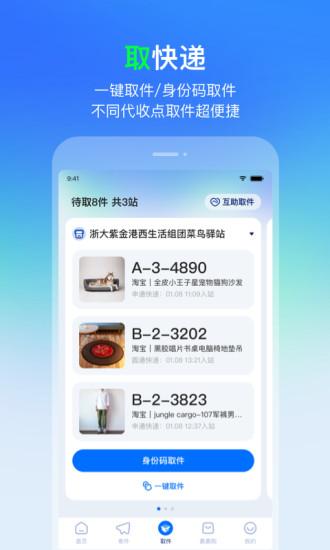 菜鸟app官方