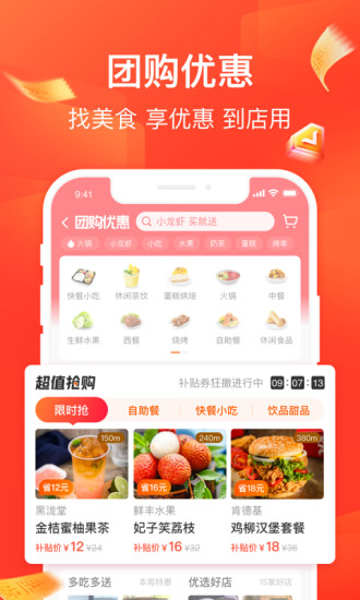 饿了么app下载商家版下载
