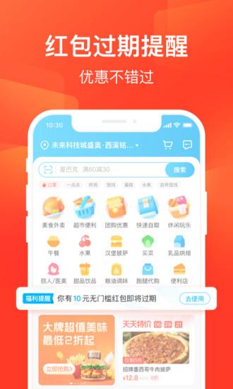 饿了么app下载送餐版