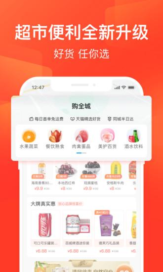 饿了么app下载