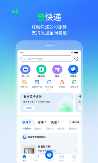 菜鸟app官方下载