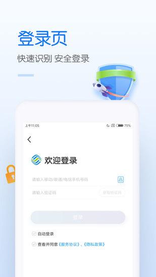 中国移动app下载安装官方免费手机版