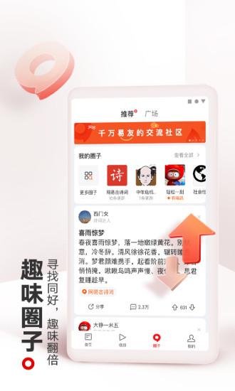 网易新闻app下载