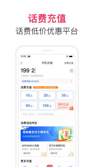 翼支付app下载安装手机版