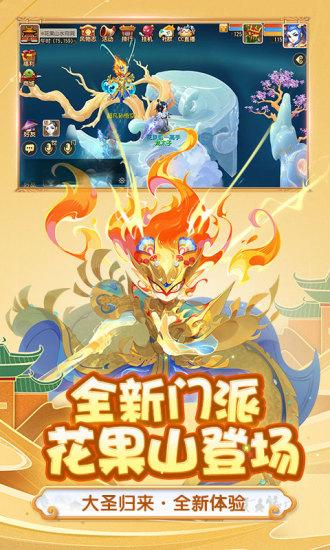 梦幻西游手游官方版下载最新版