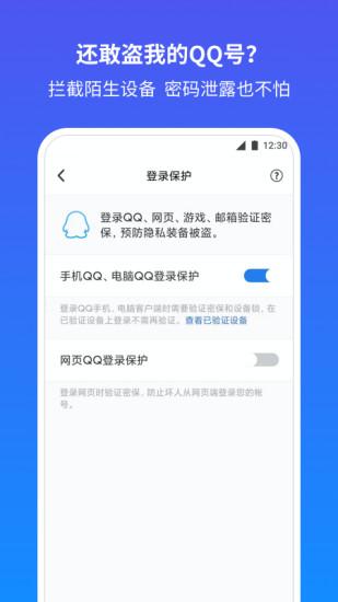 QQ安全中心官方版