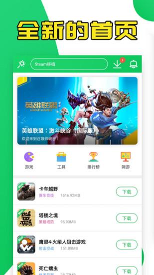 葫芦侠app下载官方版