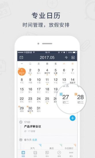 365日历安卓版下载安装