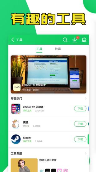 葫芦侠app下载