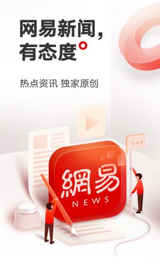 网易新闻app下载官方版最新版