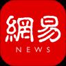 网易新闻app下载官方版