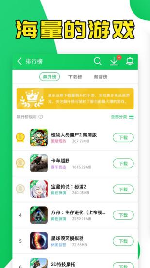葫芦侠app下载官方版手机版