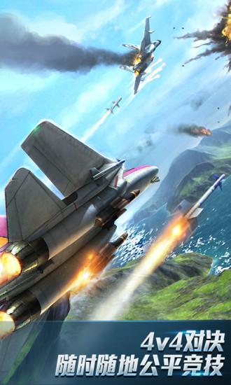 现代空战3d破解免费版下载