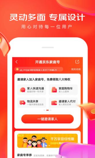京东app下载官方版最新版