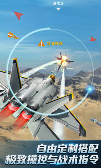 现代空战3d破解下载